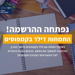 Copy of  פוסט סטודנטים 2021 פייסבוק & לי