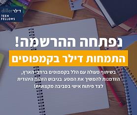 _פוסט סטודנטים 2021 פייסבוק & לינקדין (1
