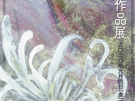 紫蓮庵ゆか 日本画作品展