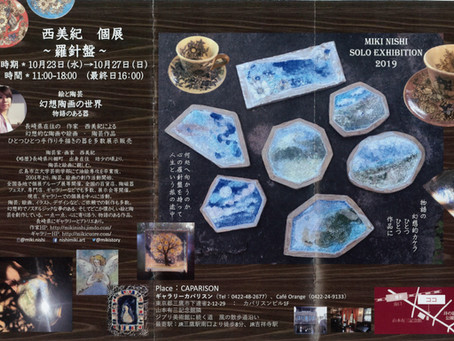 Miki Nishi Solo Exhibition.