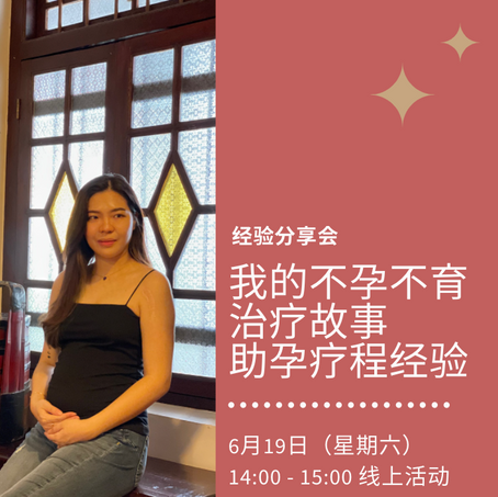 My IVF Story- Ningxy Khoo