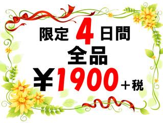 Prim店 1/25(木)~28(日)の4日間