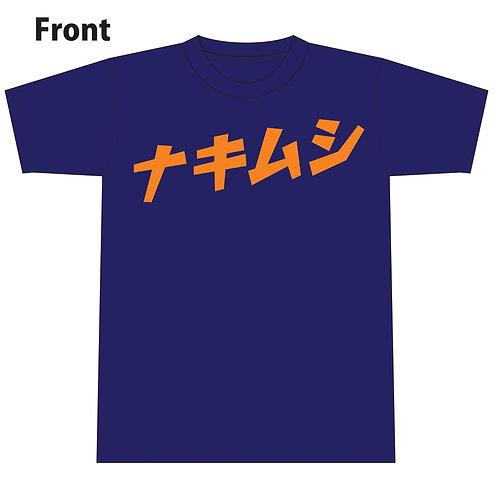 第八泣き「あの夏のうた」Tシャツ サイズ:L