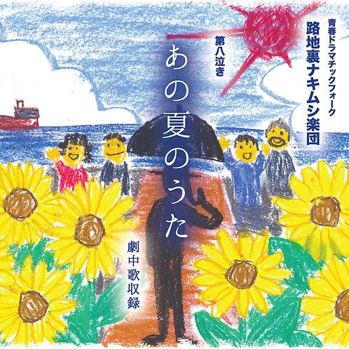 第八泣き「あの夏のうた」劇中歌アルバム