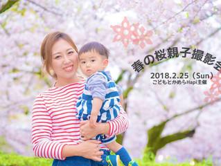 一足早い、『春の桜撮影会』開催いたします!!