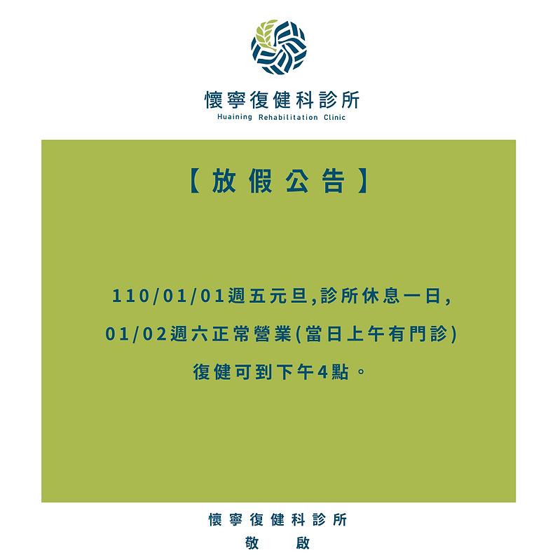 懷寧放假公告1222.png