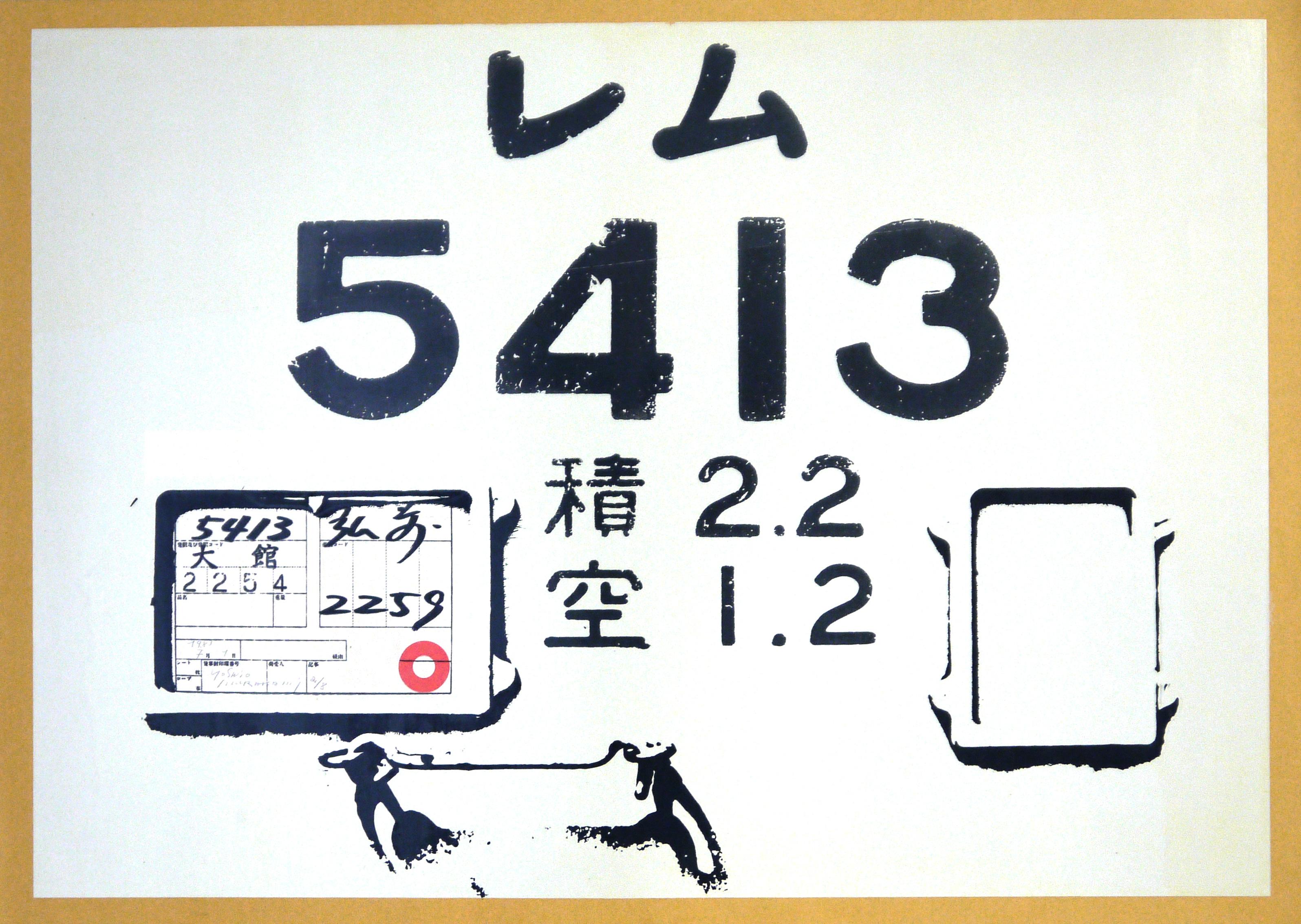 村上善男 MURAKAMI Yoshio『レム5413大館→弘前』