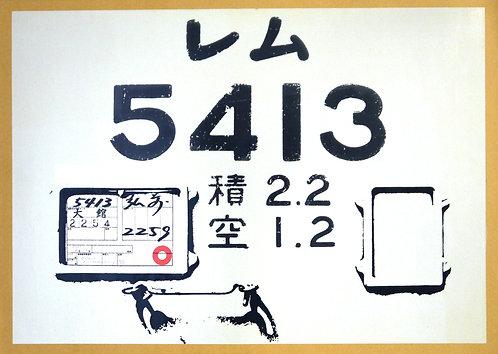 村上善男『レム5413大館→弘前』