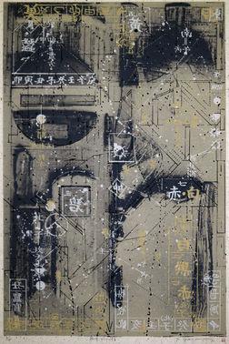 村上善男 Yoshio Murakami 『鰺ヶ澤オブジェの漂着』