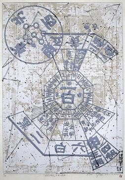 村上善男 Yoshio Murakami『「津軽起繪図」寒澤の裏返し
