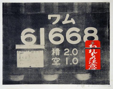 村上善男『ワム 61668』