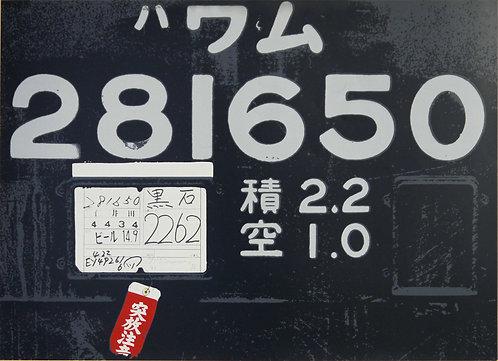 村上善男『ハワム281650仁井田→黒石』