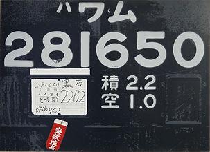 村上善男 Yoshio Murakami『ハワム281650仁井田→黒石』