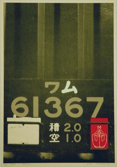 ギャラリー青城は、1975年から宮城県仙台市にて現代版画を営む画廊です。村上善男氏も紹介しております。