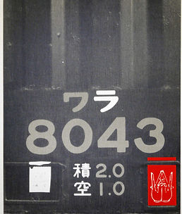 村上善男 Yoshio Murakami『積空ワラ』