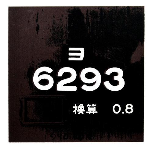 村上善男『ヨ 6293』