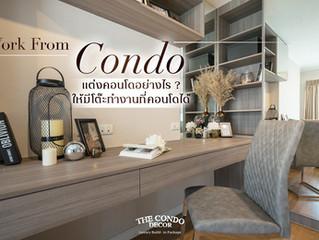 Work From Condo มุมบิ้วอินโต๊ะทำงานสวยๆ มากด้วยฟังก์ชั่นตอบโจทย์คนทำงานได้ที่คอนโด !!