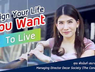 """Design Your Life…You Want To Live""เผยเคล็ดลับชีวิตที่เลือกเองได้จาก CEO THE CONDO DECOR"