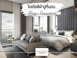 ไอเดียผ้าปูที่นอนโทนสีเทา Grey Sensation