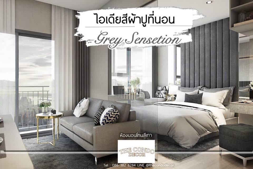 ไอเดียลายผ้าปูที่นอนสวยๆเอาไว้แต่งคอนโดโทนสีเทา the condo decor  แต่งห้องสวยราคาถูก