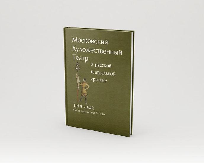 Московский художественный театр в русской тетральной критике 1919-1943. часть 1