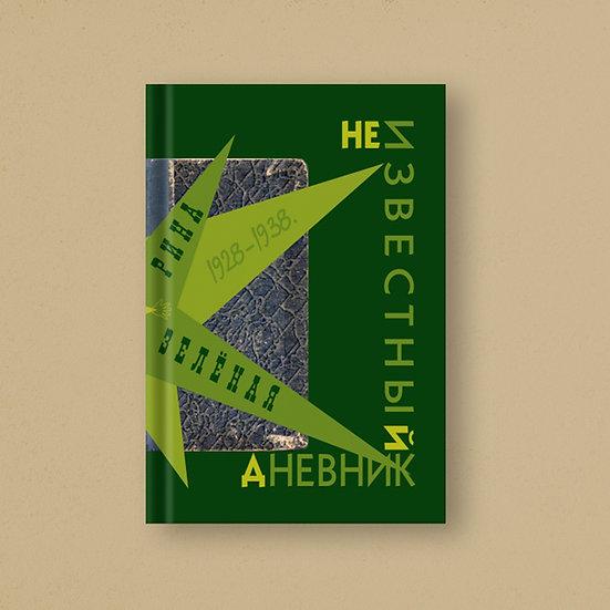 Раз в жизни хочу написать. Неизвестный дневник Рины Зелёной. 1928 - 1938 гг.