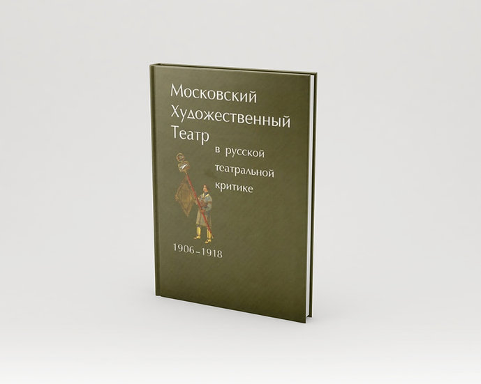 Московский художественный театр в русской тетральной критике 1906-1918