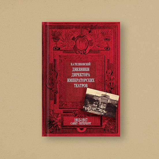 В.А.Теляковский. Дневники Директора Императорских театров