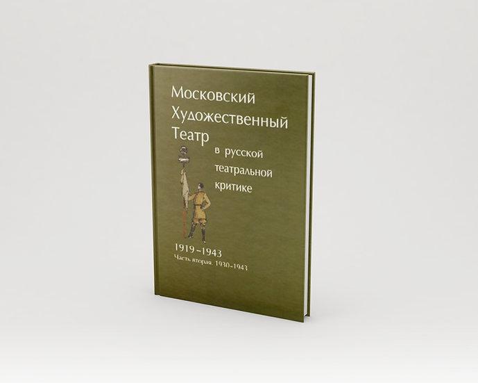 Московский художественный театр в русской тетральной критике 1919-1943. часть 2
