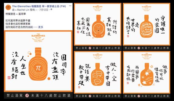 格蘭路思圓瓶系列貼文-「品酩格蘭路思,品酩屬於人生的圓」