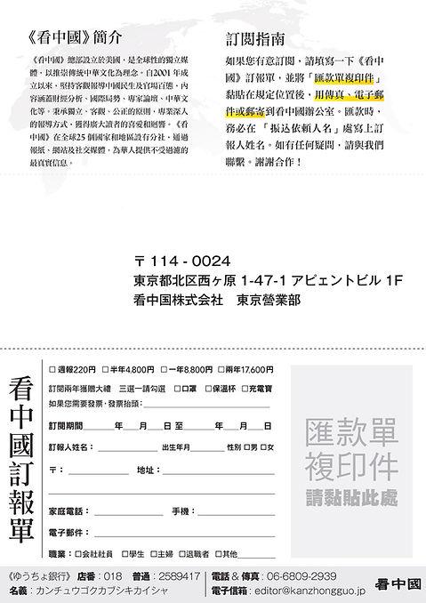 Ad_Newspaper_2.jpg
