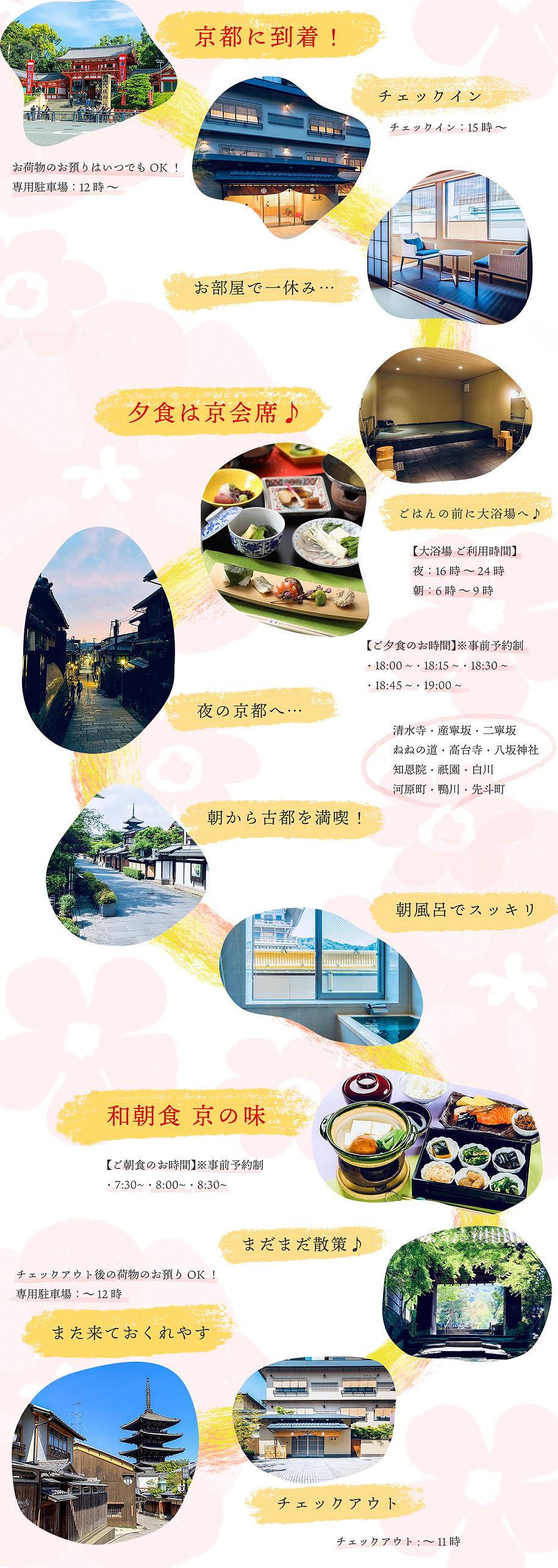 spend_time_at_karaku_ver2.jpg