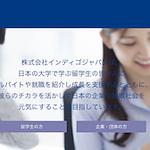 【画像】インディゴジャパン.png