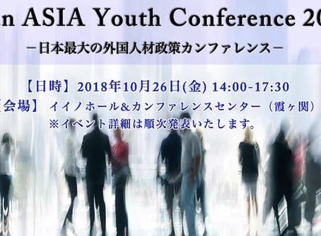 外国人材政策カンファレンス開催!