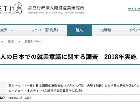 【調査レポート】外国人の日本での就業意識に関する調査(2018年実施)
