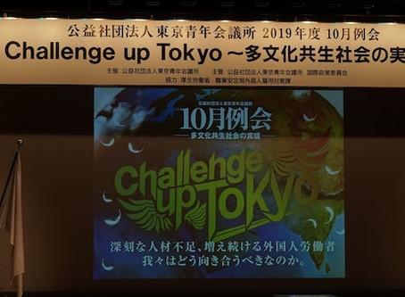 (公社)東京青年会議所10月例会「Challenge up Tokyo~多文化共生社会の実現~」登壇