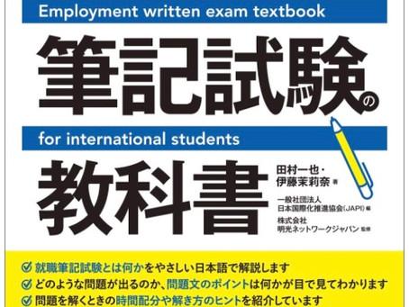「留学生のための就職筆記試験の教科書」発売