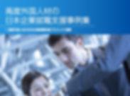 【画像】日本企業就職支援事例集.jpg