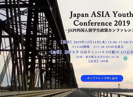 (一社)日本国際化推進協会(JAPI)にて「留学生政策カンファレンス2019」開催