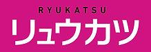 【ロゴ】リュウカツ.jpg