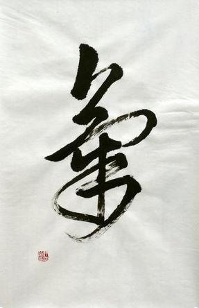 Tai chi tarare Qi qong art du chi