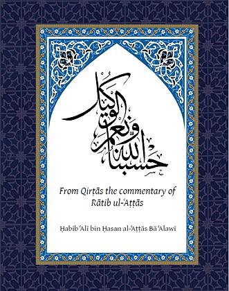 Hasbuna Allah wa ni'm al-Wakil from Qirtas