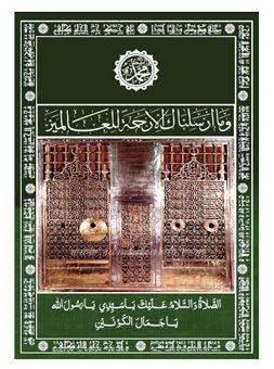 The Rawda Poster