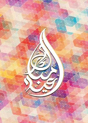 Geometric Water Colour - Eid20-1