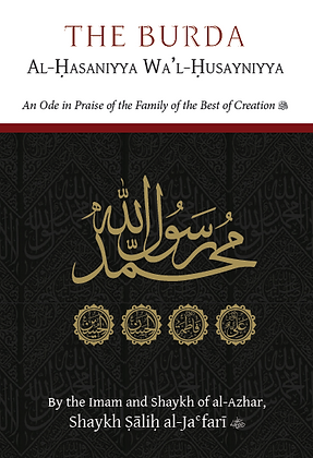 The Burda Al-Hasaniyya Wa'l-Husayniyya