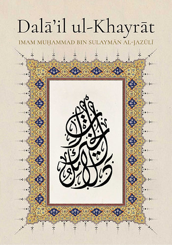 The Dala'il ul-Khayrat