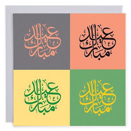 Eid Montage