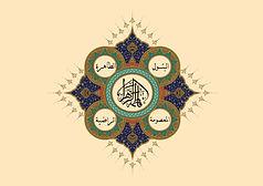 Sayyida Fatima names.jpg