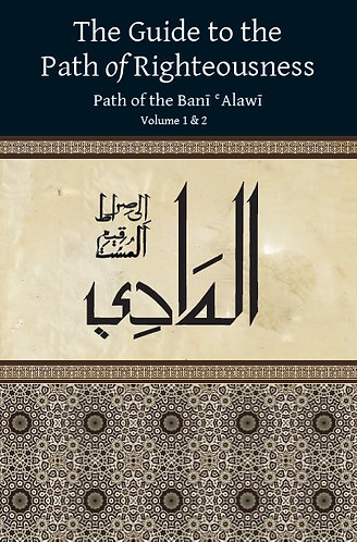 The Guide to the Path of Righteousness Vol 1 & 2