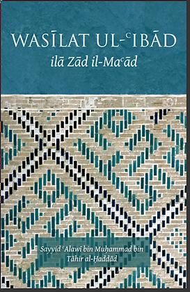 Wasilat ul-Ibad